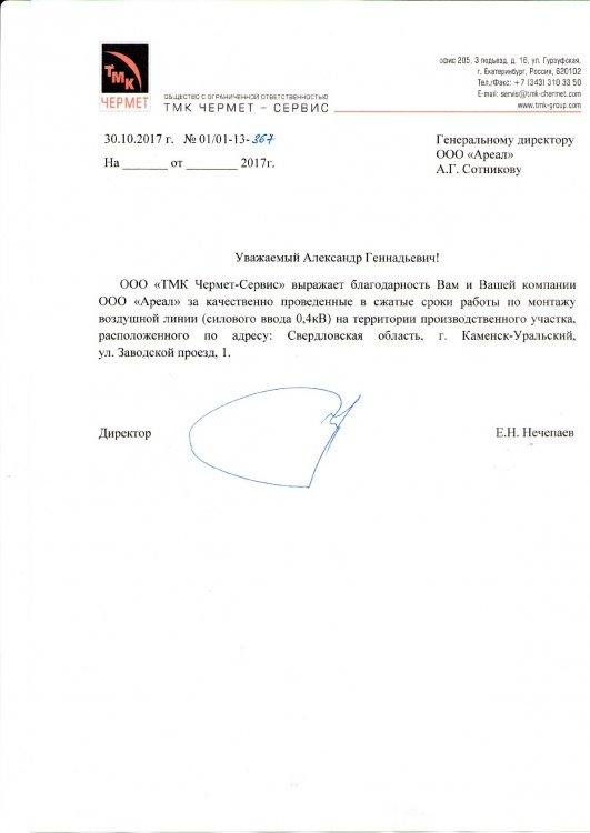 ООО ТМК ЧЕРМЕТ-001.jpg