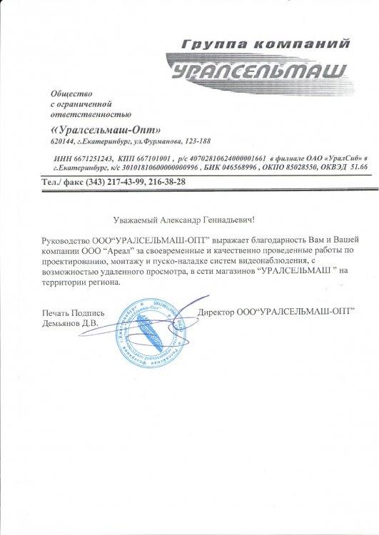 ООО УРАЛСЕЛЬМАШ-ОПТ-001.jpg