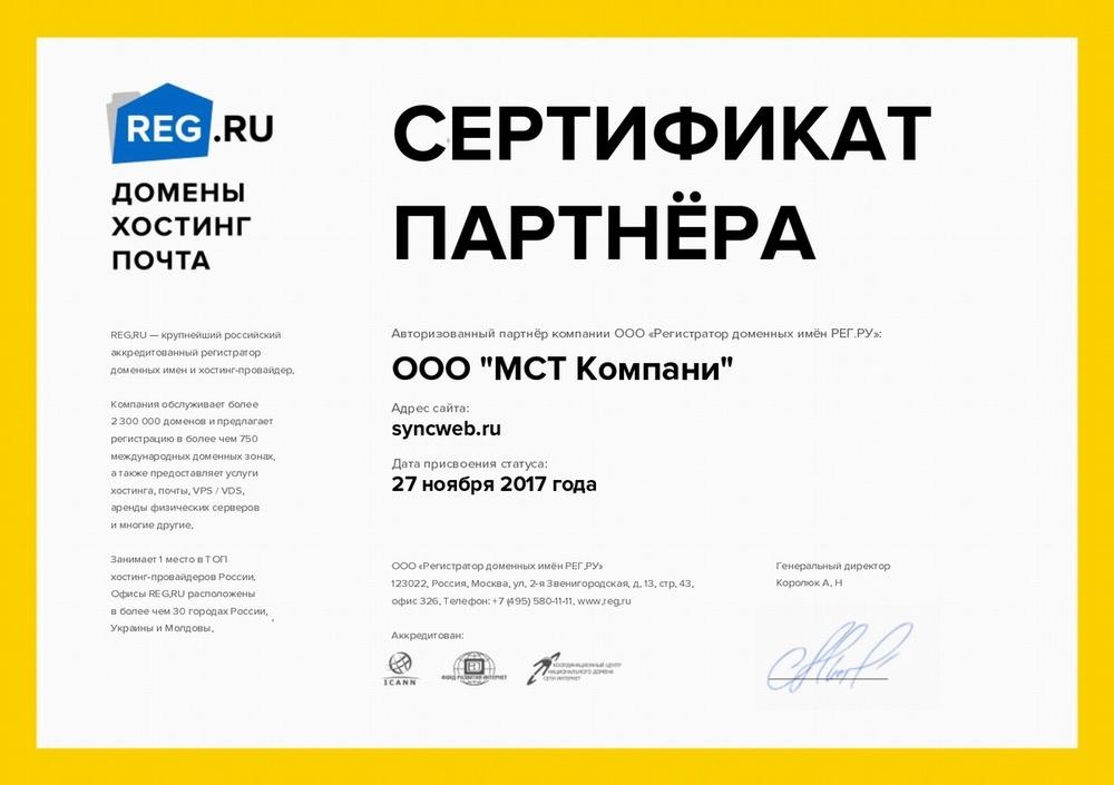 reg-ru_cert.jpg