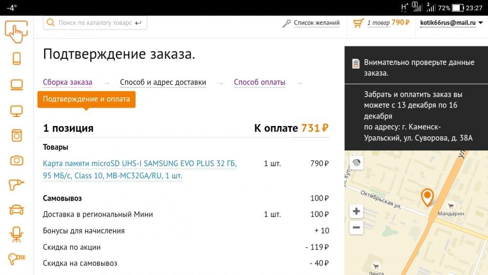 Screenshot_20171205-232713.jpg