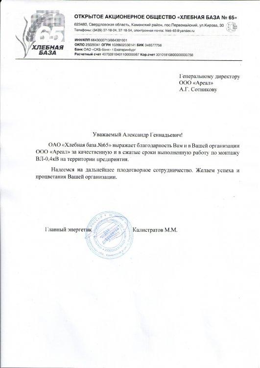 ОАО Хлебная База 65-001.jpg