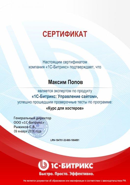 Максим Попов - Курс для хостеров.jpg