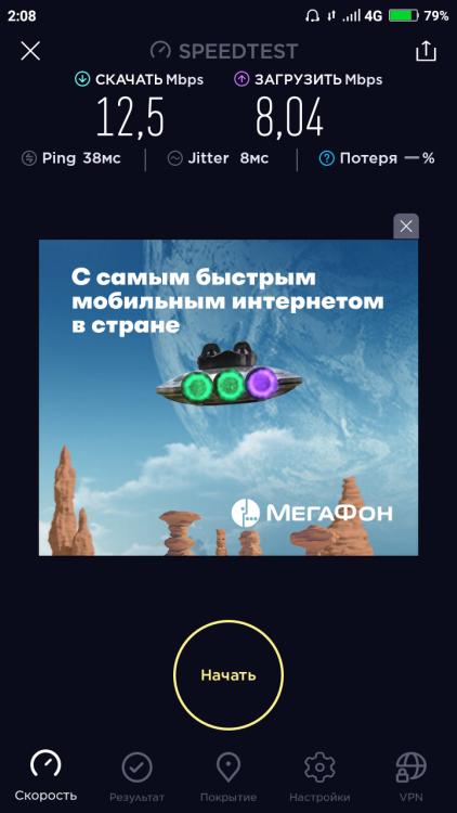 Screenshot_2018-08-11-02-08-23-185_org.zwanoo.android.speedtest.png