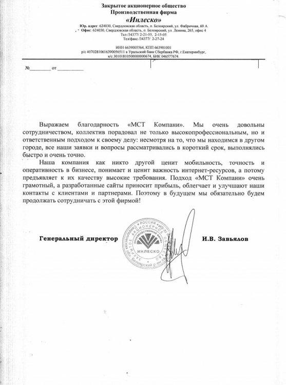 bru_beloyarsky_site.jpg