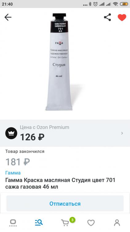 Screenshot_2019-04-01-21-40-26-922_ru.ozon.app.android.png