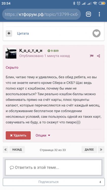 Screenshot_2019-04-15-20-54-31-998_com.android.chrome.png