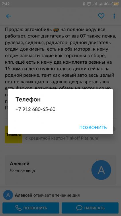 Screenshot_2019-05-16-07-42-58-705_com.avito.android.png