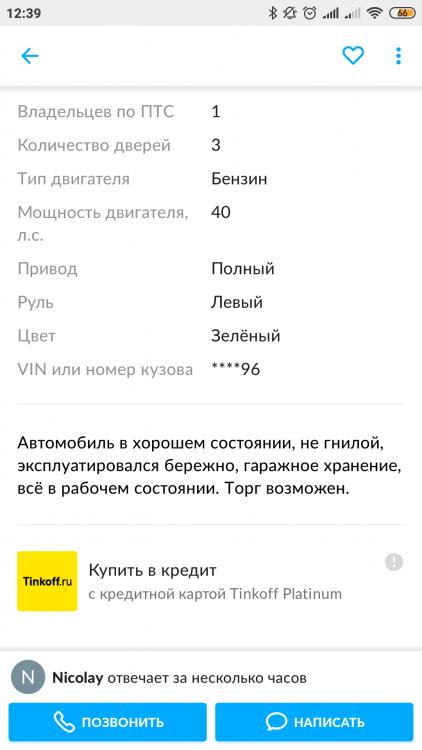 Screenshot_2019-05-18-12-39-38-443_com.avito.android.png