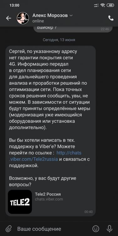Screenshot_2019-06-13-13-00-08-283_com.vkontakte.android.png