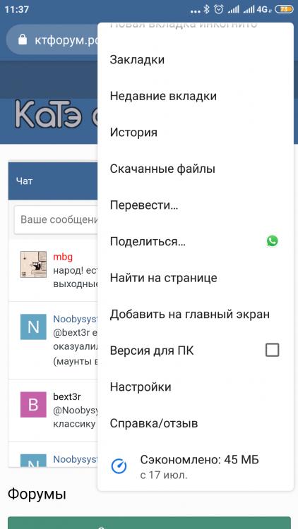Screenshot_2019-08-16-11-37-40-031_com.android.chrome.png